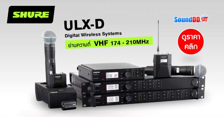 SHURE ULX-D ไมโครโฟนไร้สาย ดิจิตอล ย่านความถี่ VHF 174 – 210MHz (ประเทศไทย) ที่พึ่งเปิดตัวไปเมื่อเดือน ก.ค. 2562 ที่ผ่านมา มีวางจำหน่ายแล้ววันนี้