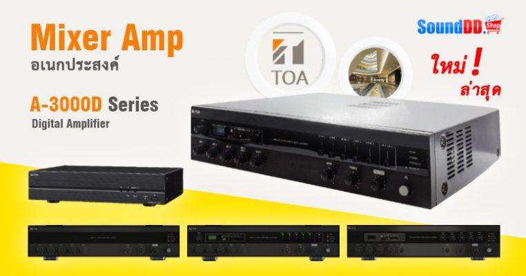 TOA Mixer Amp อเนกประสงค์ Series ใหม่ล่าสุด | A-3000D Digital Amplifier