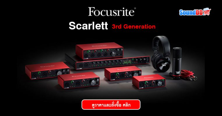 FOCUSRITE SCARLETT 3RD Generation ขาดไม่ได้เลย!! Audio Interface สำหรับงานสตูดิโอ