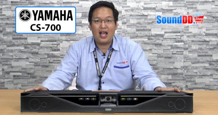 รีวิว YAMAHA CS-700 ลำโพงซาวด์บาร์ เว็บวิดีโอคอนเฟอร์เร้นท์