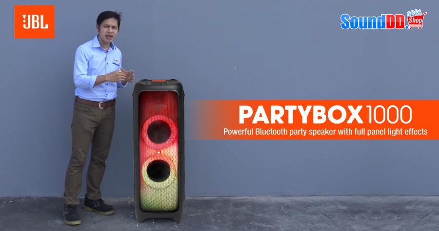 รีวิว PartyBox 1000