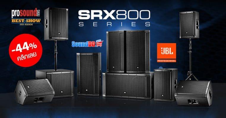 โปรโมชั่น JBL SRX800 Self-Powered ซีรี่ส์ ตู้ลำโพงระดับพรีเมี่ยม มีแอมป์ขยายในตัว