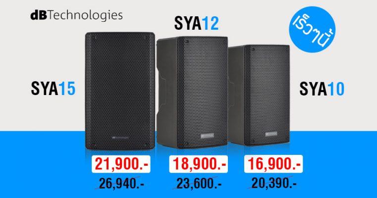 ตู้ลำโพง SYA SERIES dBTechnologies