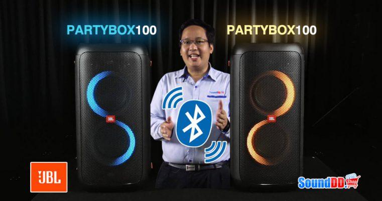 สอนวิธีเชื่อมต่อบลูทูธ ลำโพง JBL PARTYBOX100 พร้อมกัน 2 ใบ (TWS)