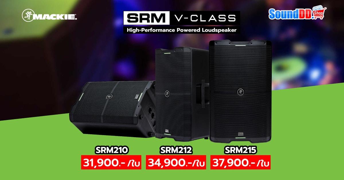 SRM-V-Class