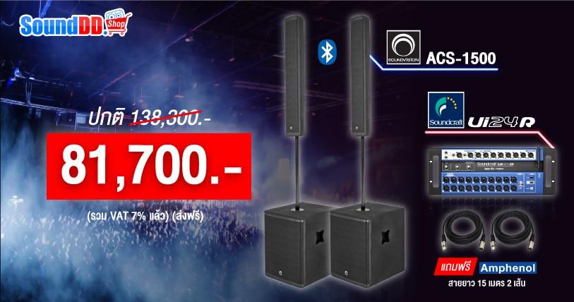 ACS-1500-x-Ui24R