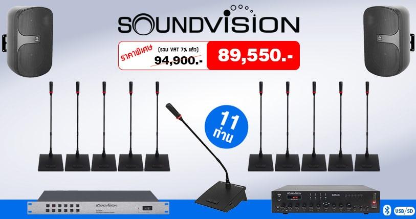 ไมค์ประชุม SOUNDVISION-DCS-800
