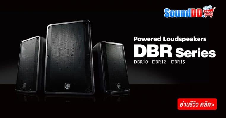 DBR Series
