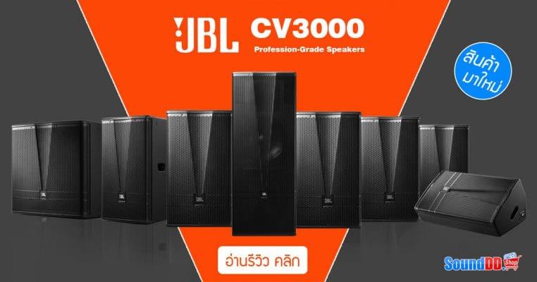 รีวิวลำโพง JBL CV3000