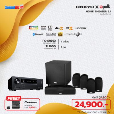 ชุดโฮมเธียเตอร์ ONKYO TX-SR393 x POLK TL1600