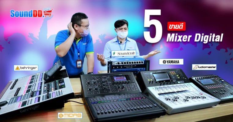 มิกเซอร์ ดิจิตอล ขายดี 5 อันดับ Yamaha , Midas , Soundcraft , Studiomaster , Behringer