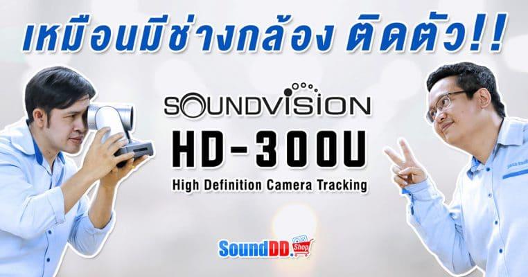 SOUNDVISION HD-300 / HD-300U