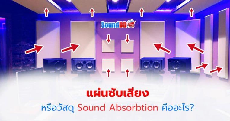 แผ่นซับเสียง หรือวัสดุ Sound Absorbtion คืออะไร