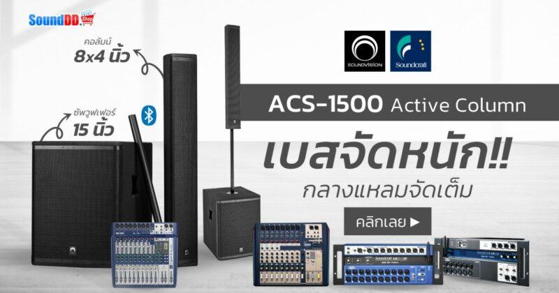 ACS-1500