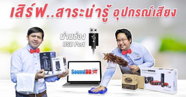 วิธีตั้งค่าไมค์ USB
