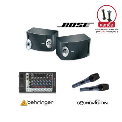 ชุดคาราโอเกะ-BOSE-201-x-BEHRINGER-PMP500MP3-ร้องและดนตรีโฟล์ค-ห้องขนาดกลาง