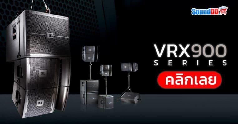 VRX900