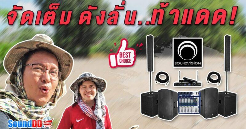 ดเครื่องเสียง SOUNDVISION ACS-1500 Set
