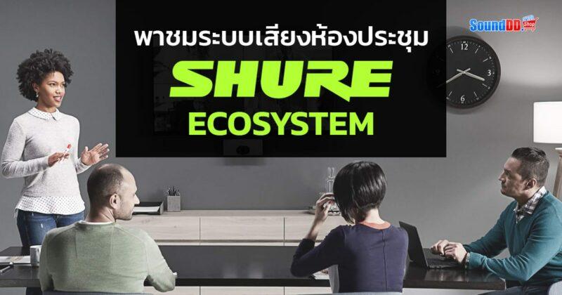 Shure Ecosystem