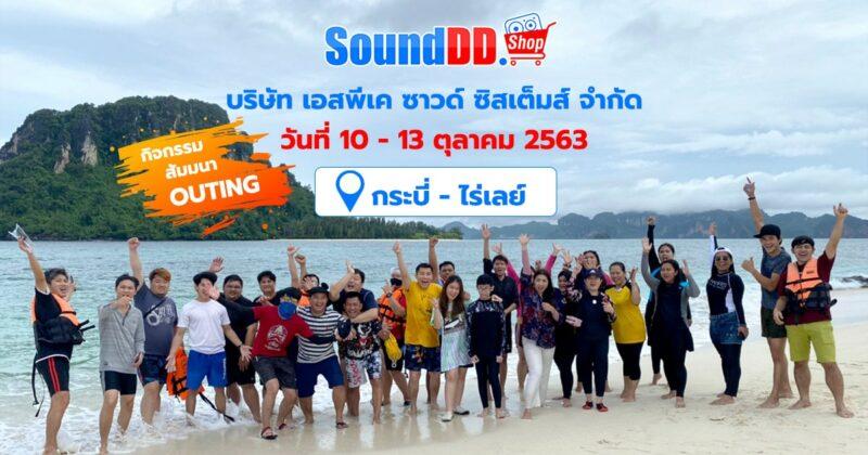กิจกรรม Outing SoundDD Shop 2563