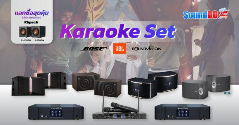 ชุด Karaoke จากหลายแบรนด์ดัง