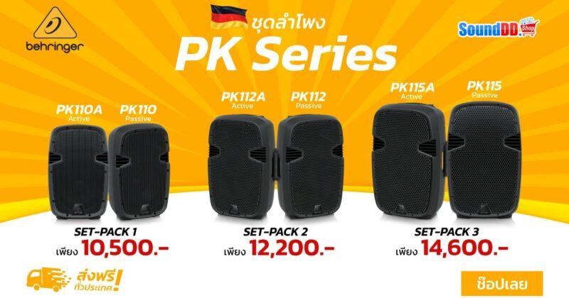 ชุดลำโพง-PK-SERIES