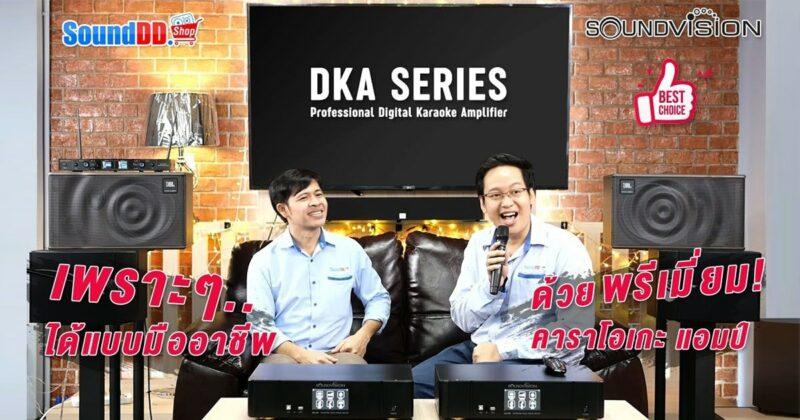 Soundvision DKA Series