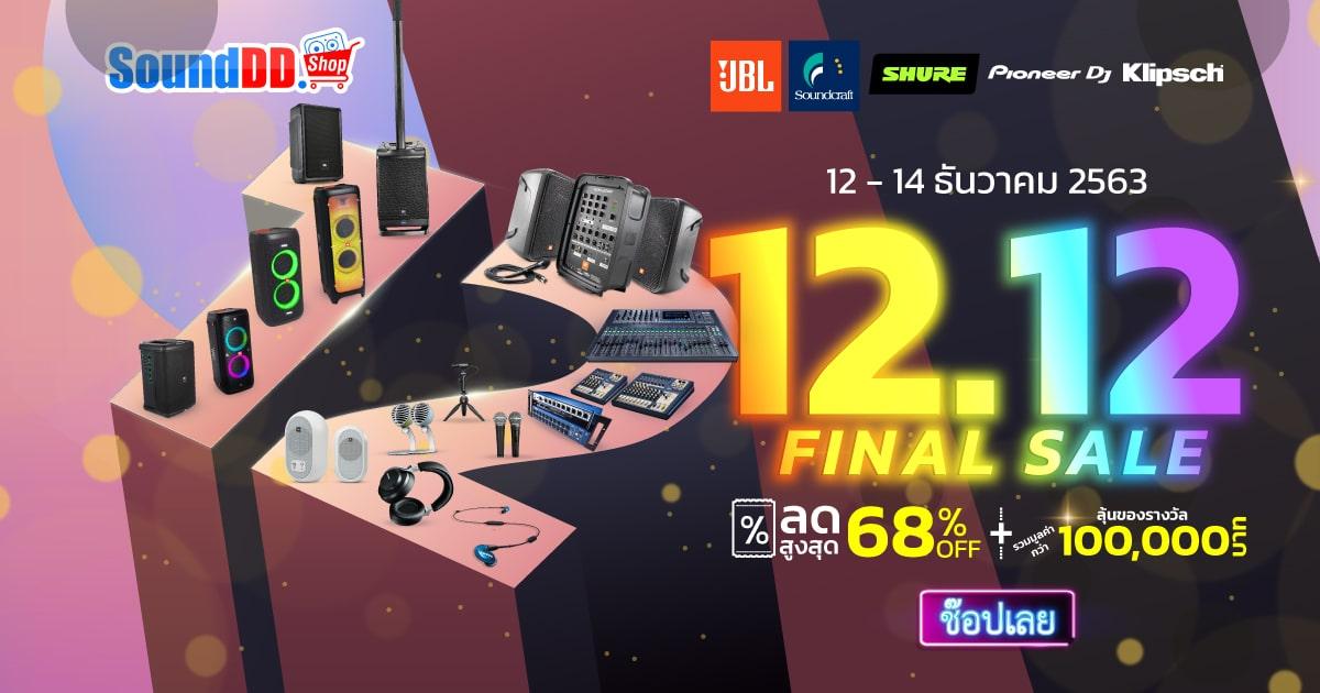 12.12 Final Sale