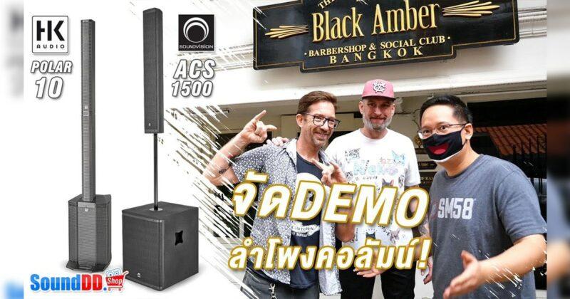 """ทดสอบลำโพง """"SOUNDVISION ACS-1500 และ HK AUDIO POLAR 10"""" ที่ร้าน Black Amber"""