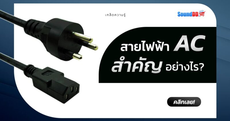 AC Cable Content Banner 2