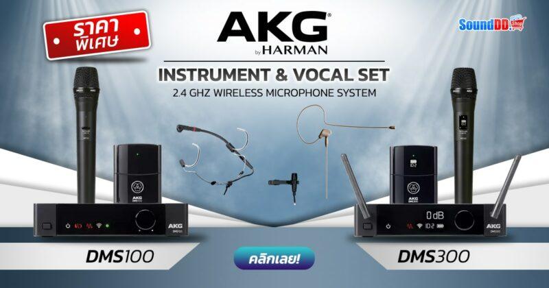 AKG DMS Series Pro Banner