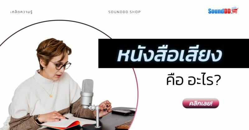 Audiobook Banner