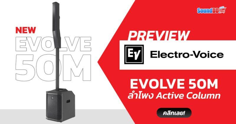 EV EVOLVE 50M Preview Banner
