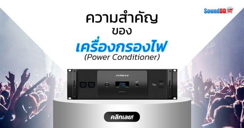 How is Important of Power Conditioner