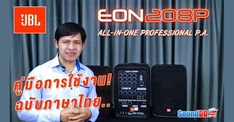 JBL EON208P Review Banner