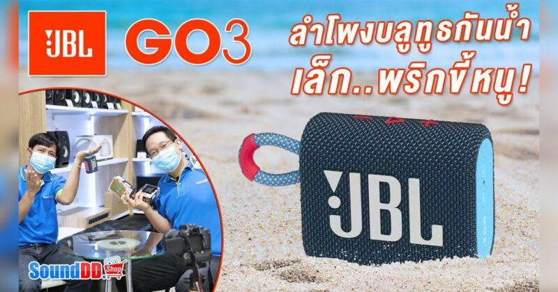 JBL GO 3 REVIEW BANNER