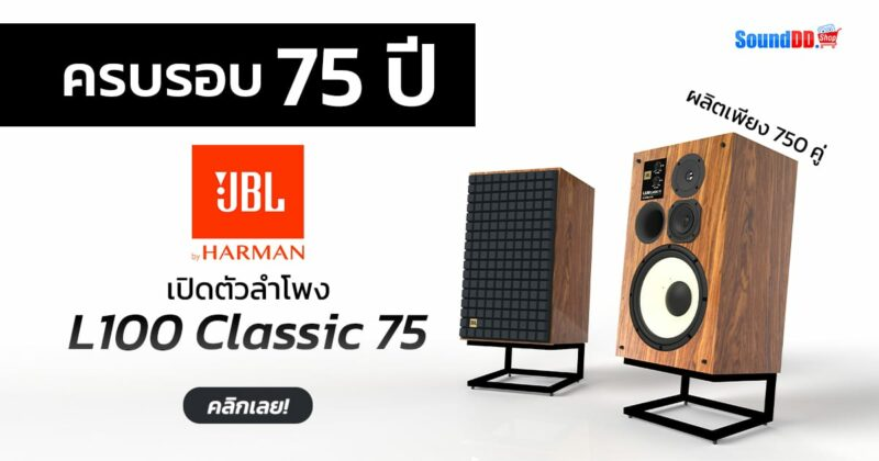 JBL L100 Classic 75 Preview Banner