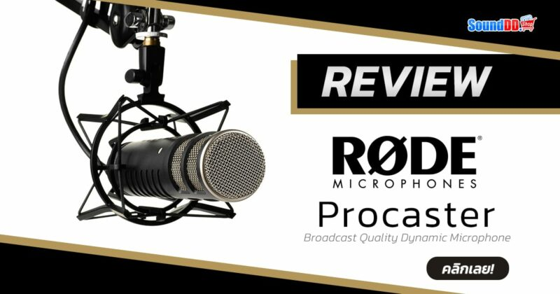 RODE Procaster Review Banner