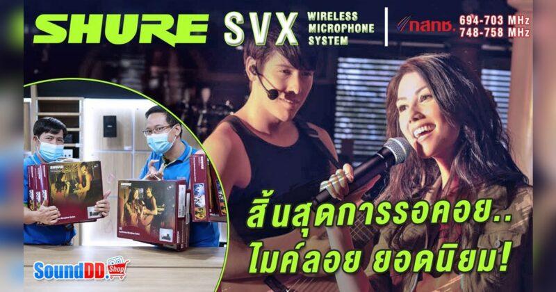 SHURE SVX Review