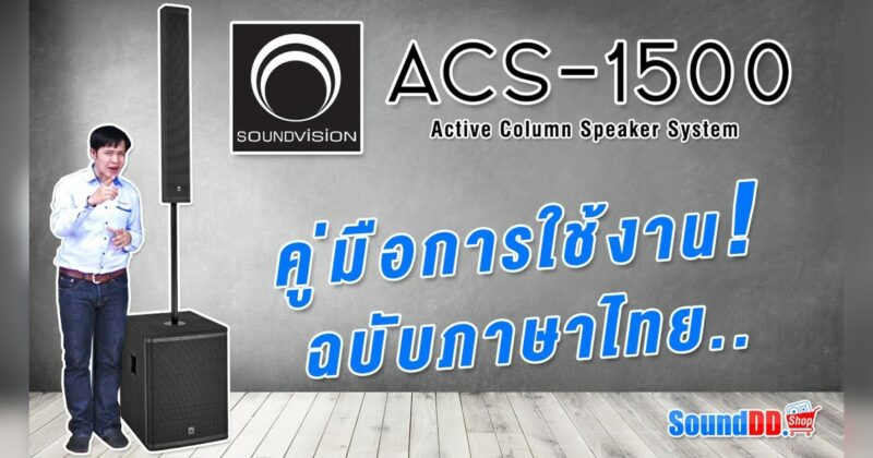 SOUNDVISION ACS-1500 REVIEW