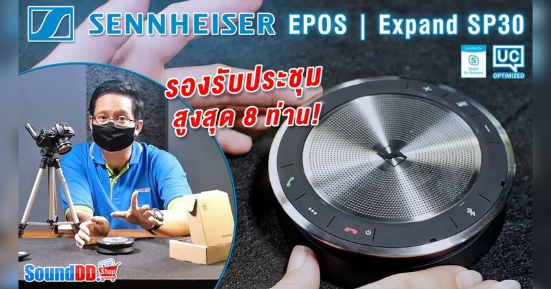 Sennheiser Expand SP30 Review