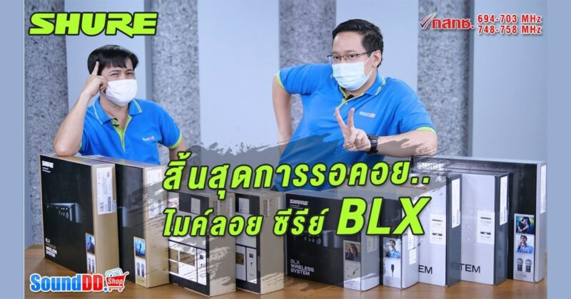 Shure Blx Review Banner