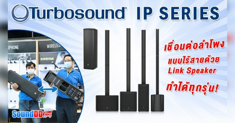 TURBOSOUND IP Series REVIEW2