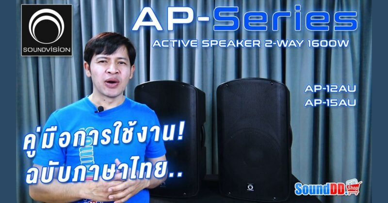 soundvision ap series how to Banner