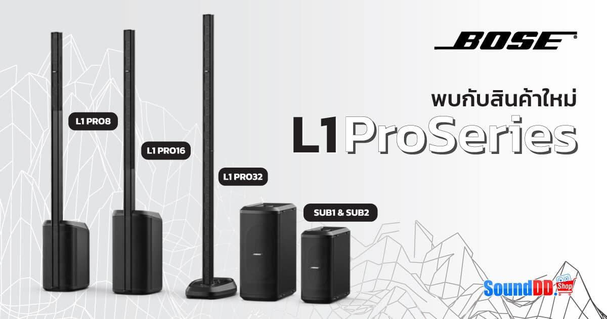 L1 Pro Series Preview
