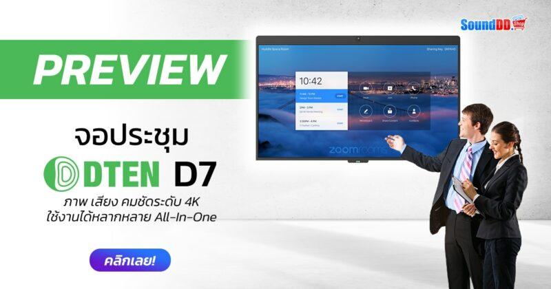 DTEN D7 Preview Banner