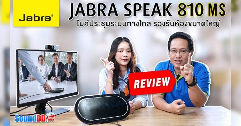JABRA Speak 810 MS Review Banner