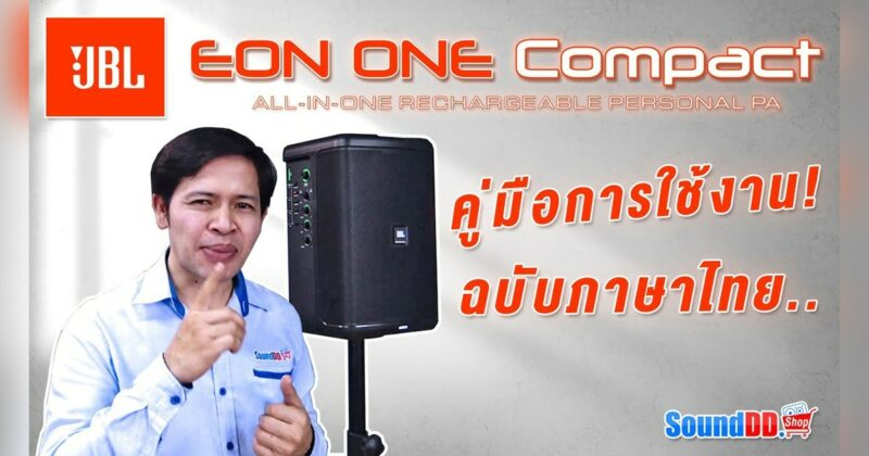 JBL EON ONE COMPACT REVIEW HOW TO Banner