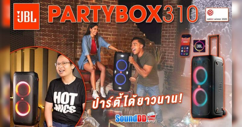 JBL PARTYBOX 310 Review Banner