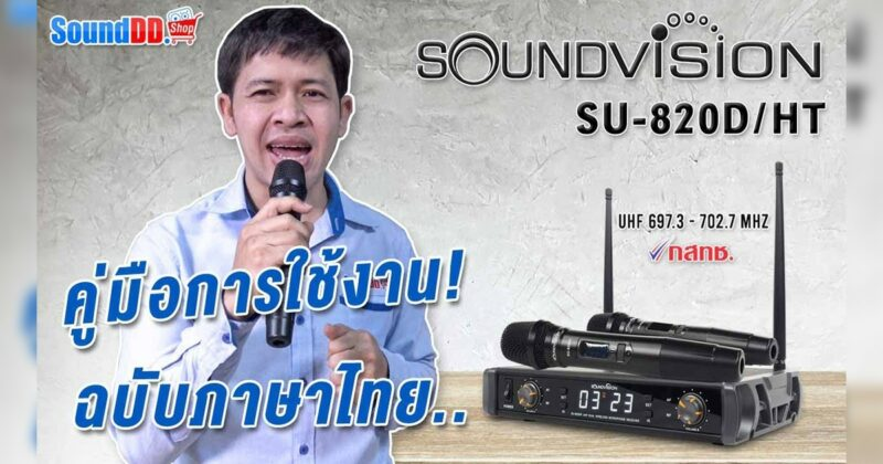 Review SOUNDVISION SU-820DHT Banner